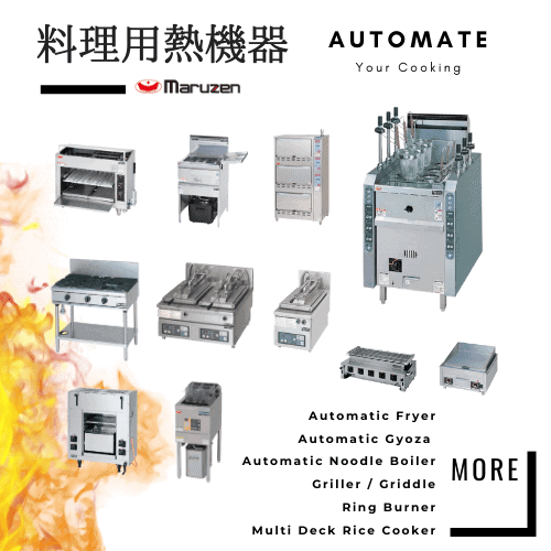 Maruzen Automatic Electric Tabletop Commercial Gyoza Grill Machine (Removable Lid) High Productivity Programmable Timer Heating Auto Water Injection Energy Saving Mechanism Productivity Cooker
